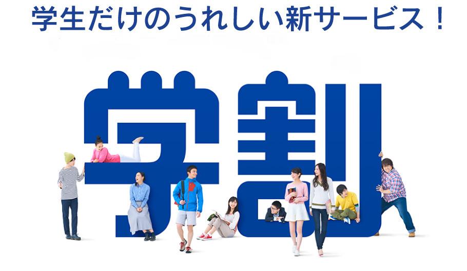 学生さま特別企画!SNSアップで500円OFF!!