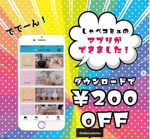ついに完成!! しゃべコミュのアプリ!!