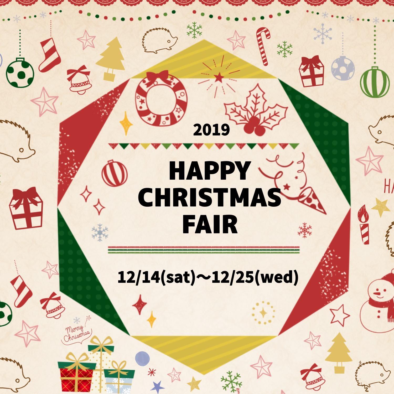 2019HAPPY CHRISTMAS FAIR 12/14より開催♪♪