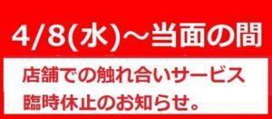 【重要】新型コロナウイルス感染拡大防止に伴う、営業時間短縮のお知らせ